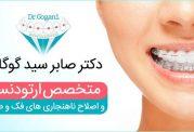 کلینیک تخصصی ارتودنسی و دندانپزشکی دکتر گوگانی