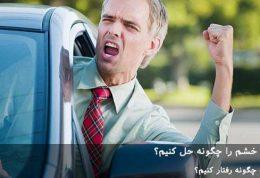 مشکل مدیریت خشم را چگونه حل کنیم؟