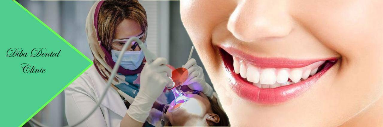 ارائه خدمات ویژه سلامت و زیبایی دندان در کلینیک دیبا