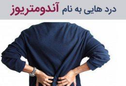 دردهایی به نام آندومتریوز را بیشتر بشناسید