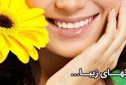 ارائه بهترین خدمات دندانپزشکی در کلینیک رویال