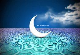ضعف جسمانی در ماه رمضان