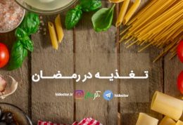 رفع تشنگی در  ماه مبارک رمضان
