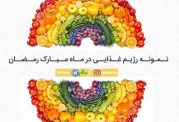 نمونه دستور غذایی در ماه مبارك رمضان