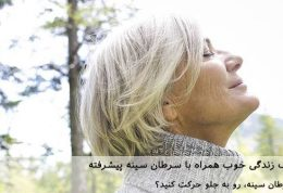 راه هایی برای یک زندگی خوب همراه با سرطان سینه پیشرفته