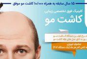 کلینیک فوق تخصصی مو و زیبایی چهره نو