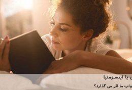 اختلال بی خوابی (اینسومنیا)