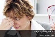 راهکارهای مبارزه با علائم یائسگی - سری 2