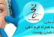 موسسه تخصصی و زیبایی پوست تانی