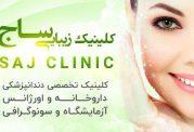 ارائه خدمات درمانی در پلی کلینیک شبانه روزی ساج