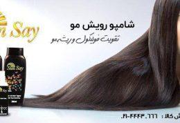 شامپوهای ضد ریزش و رویش مجدد مو حاوی کافئین