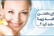 خدمات دندانپزشکی زیبایی و ترمیمی دکتر نوروزعلی