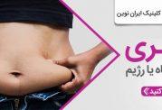 تغذیه و تناسب اندام در کلینیک ایران نوین