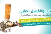 ترک سیگار با جدیدترین روش توسط دکتر احیایی