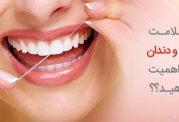 کلینیک دندانپزشکی زیبایی و ترمیمی رویال