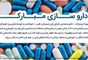5 شهریور؛ روز جهانی داروسازی