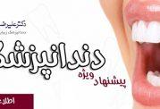 دکتر نوروزعلی دندانپزشک زیبایی و ترمیمی