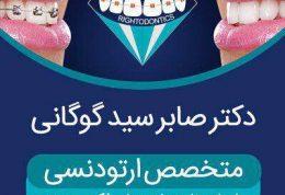 اصلاح ناهنجاری های دندانی با ارتودنسی