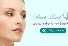 کلینیک تخصصى پوست مو و زيبايی دکتر بابایی