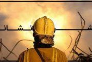 هفتم مهر روز نکوداشت آتش نشانان