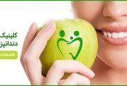 کلینیک تخصصی دندانپزشکی دیبا