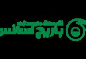 محصولات دارویی و گیاهی
