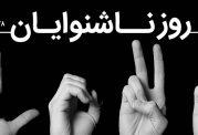 هشتم مهر نکوداشت روز جهانی ناشنوایان