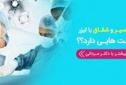 جراحی، زیبایی و لیزر دکتر مردانی