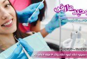 دکتر وحید عارفی دندانپزشک و متخصص بیماری های لثه