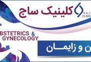 کلینیک جراحی زنان و زایمان ساج