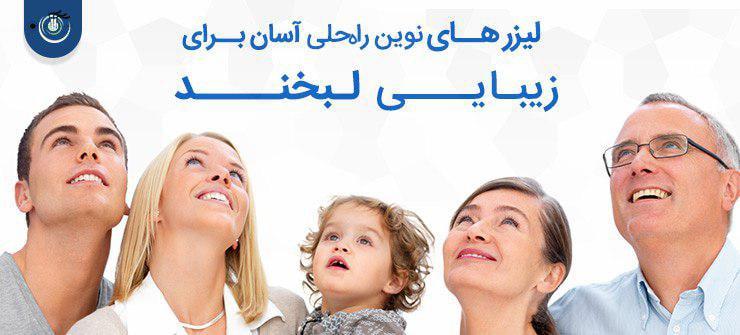 دندان های زیبا در کلینیک دندانپزشکی دکتر عارفی