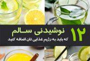 12 نوشیدنی سالم برتر که باید به رژیم غذایی تان اضافه کنید