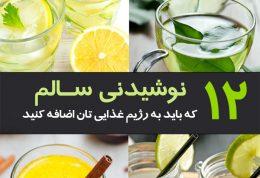 نوشیدنی سالم,نوشیدنی های سالم,12 نوشیدنی سالم