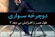 دوچرخه سواری,فواید دوچرخه سواری,دوچرخه سواری تا محل کار