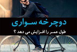 افزایش طول عمر با دوچرخه سواری + فواید دیگر دوچرخه سواری
