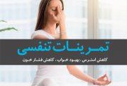 تمرین تنفس,تمرینات تنفسی,راهنمای تمرینات تنفسی