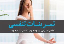 5 تمرین تنفسی برای کاهش استرس و بهبود خواب