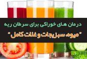 سرطان ریه,درمان خوراکی سرطان ریه,درمان سرطان ریه