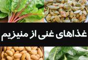 10 غذای غنی از منیزیم، علل و مضرات کمبود منیزیم و مکمل ها