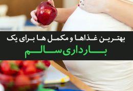 رژیم بارداری : بهترین غذاها و مکمل ها برای بارداری سالم