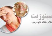 سینوزیت,درمان سینوزیت,علائم سینوزیت