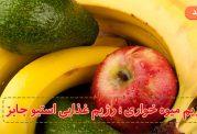 رژیم میوه خواری : رژیم های تمام میوه برای سلامتی مضرند؟
