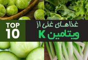 10 غذای غنی از ویتامین k و فواید غذاهای حاوی ویتامین کا