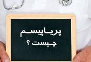 انواع پریاپیسم/علائم،درمان و دورنمای پریاپیسم نعوظ غیرارادی