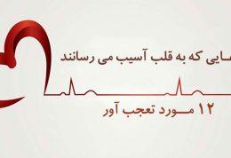 12 مورد تعجب آور که به قلب شما آسیب وارد می کنند