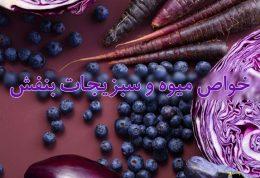 خواص میوه و سبزیجات بنفش رنگ دارای آنتوسیانین ها