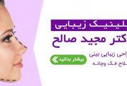 کلینیک زیبایی دکتر مجید صالح