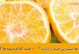 کدام میوه ها بیشترین و کمترین میزان قند را دارند ؟