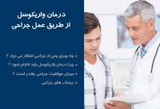 ترکیب درمان واریکوسل با طب سنتی و جراحی برای بهترین نتیجه