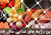 5 رژیم غذایی برتر در سال 2018 به عقیده کارشناسان